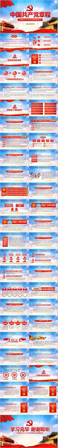 学习党的章程十九大新党章PPT