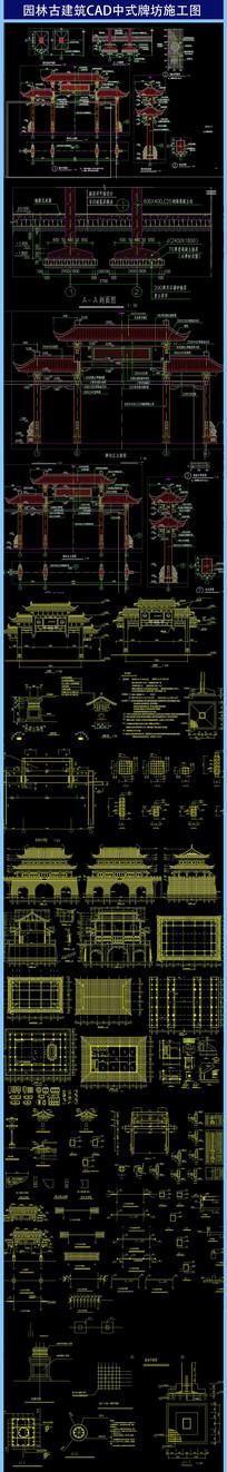 园林古建筑CAD中式牌坊施工图