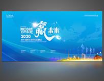 智能科技论坛峰会会议背景板
