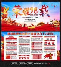 中共成立98周年七一建党节党建展板