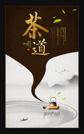 中国名茶茶文化茶道宣传海报