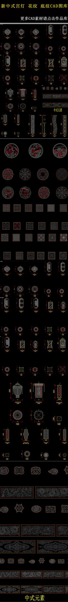 中式宫灯 花纹CAD图库