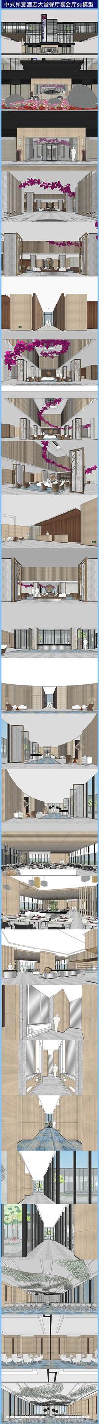 中式禅意酒店大堂餐厅宴会厅su模型