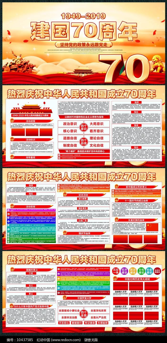 2019建国70周年宣传展板图片