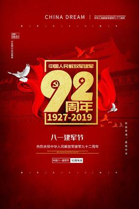 八一建军节92周年海报