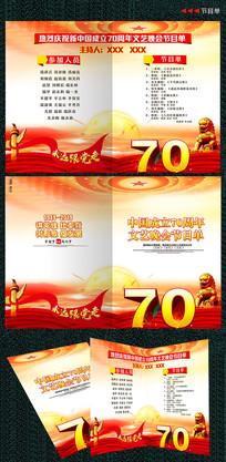 创意建国70周年节目单设计