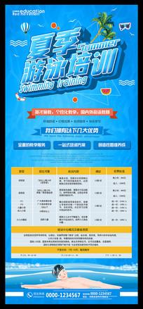 创意夏季游泳培训班招生宣传展架