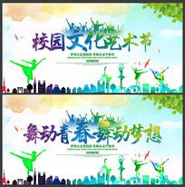 创意校园文化艺术节背景板