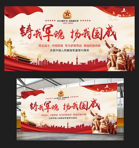 党建八一建军节建军92周年宣传展板设计