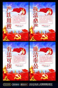 党建廉洁文化政府宣传展板设计