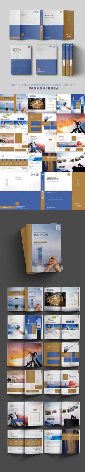 大气集团宣传册设计模板