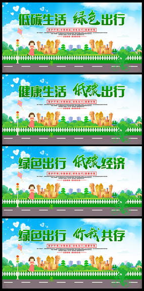 低碳生活绿色出行标语宣传展板
