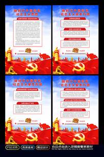 高端创意社会主义思想内容展板