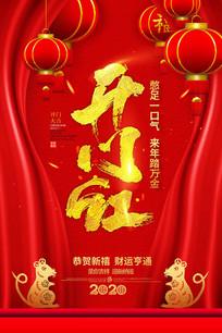 红色大气开门红宣传海报
