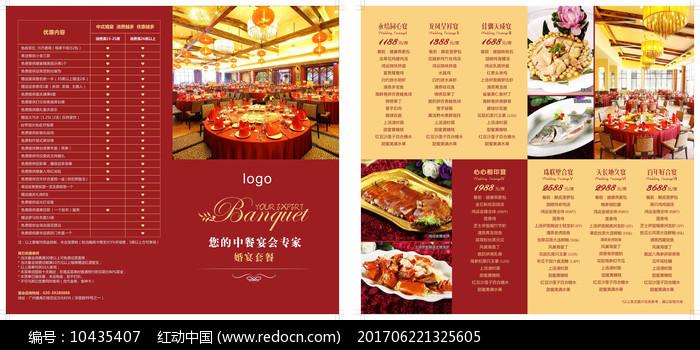 婚宴宣传菜单设计图片