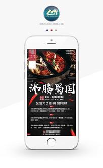 火锅店会员充值手机活动海报 PSD