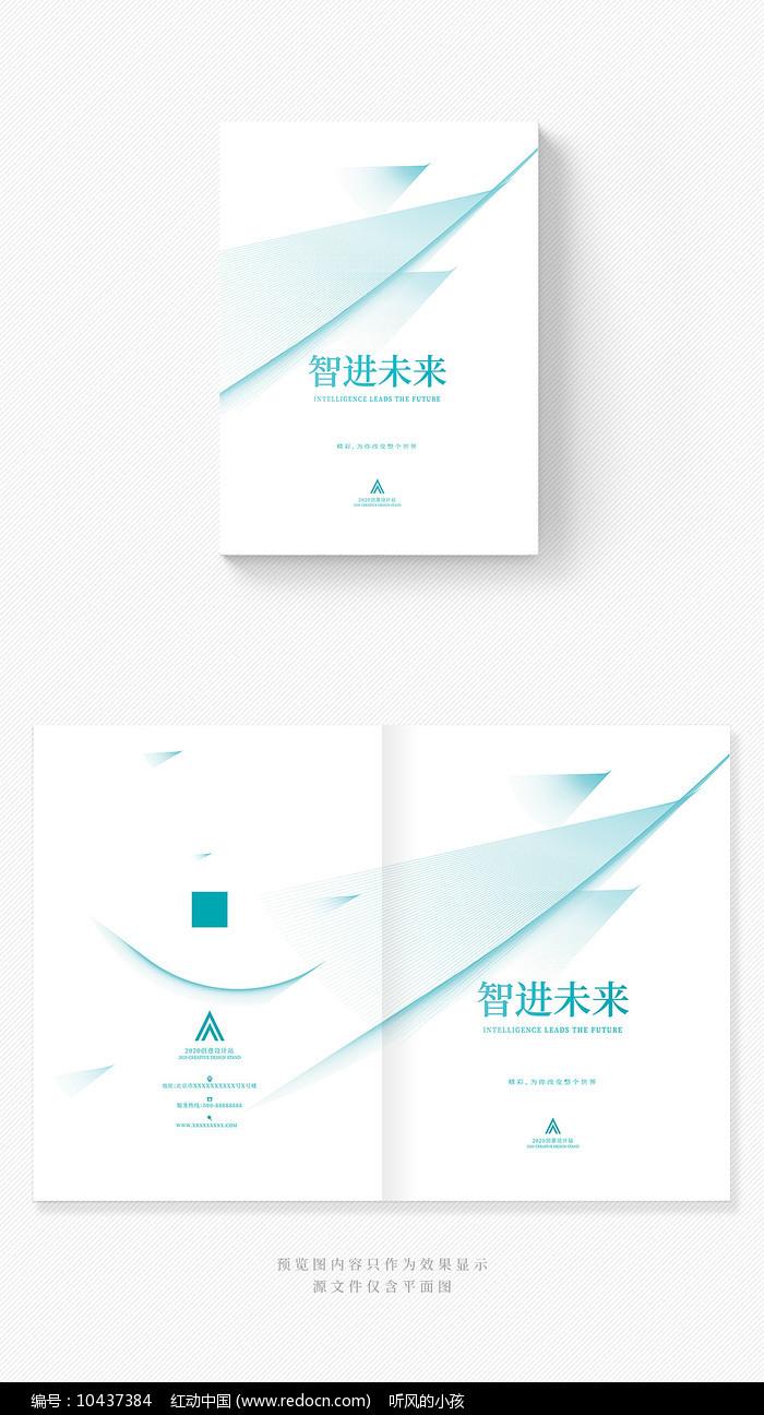 简约现代智能科技品牌画册封面图片
