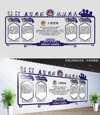 警队文化墙设计