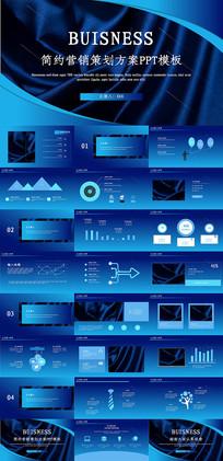 蓝色营销策划方案PPT模板