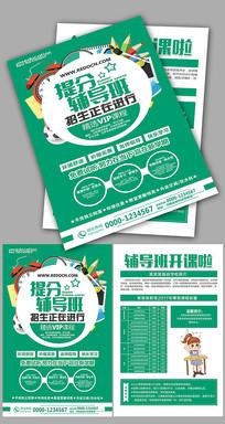 绿色清新新学期提分辅导班招生宣传单