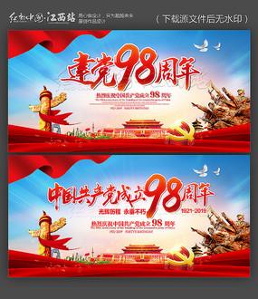 七一建党节建党98周年海报