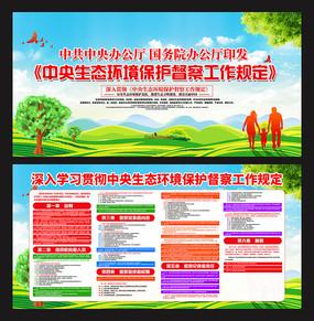 生态环境保护督察工作规定宣传展板