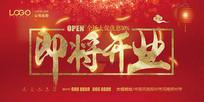喜庆盛大开业即将开业开门红展板