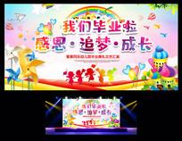 幼儿园毕业典礼背景设计