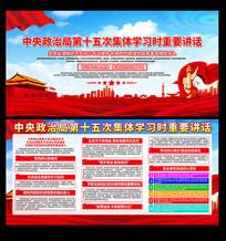 中央政治局第十五次集体学习宣传展板