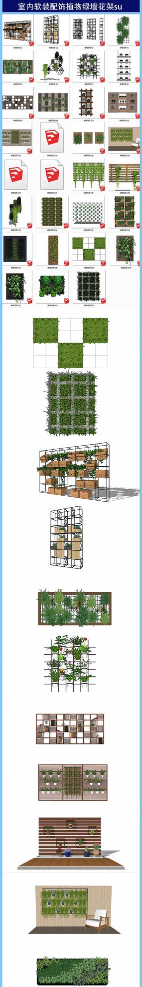软装配饰植物绿墙花架su skp