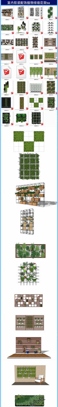 软装配饰植物绿墙花架su