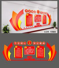 2019年党建文化墙设计