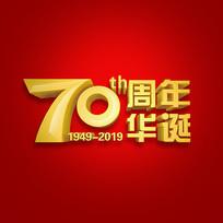 70周年华诞字体