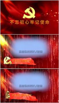 EDIUS通用党政政府宣传片模板