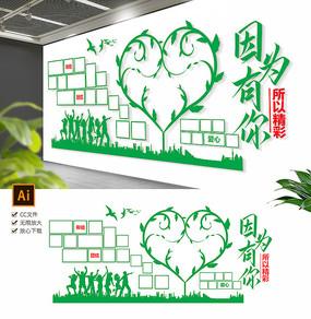 爱心树形企业员工风采照片墙