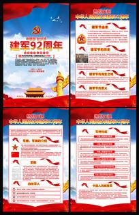 八一建军节部队宣传展板