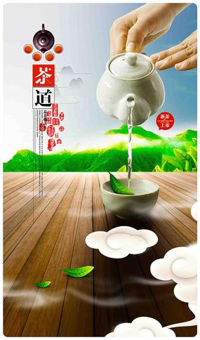 茶道茶文化海报设计