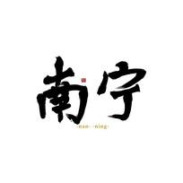城市地名之南宁水墨书法字体