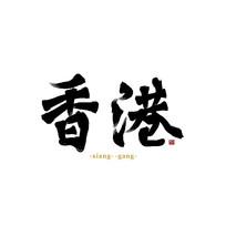 城市地名之香港水墨书法字体