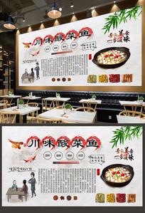川菜酸菜鱼背景墙