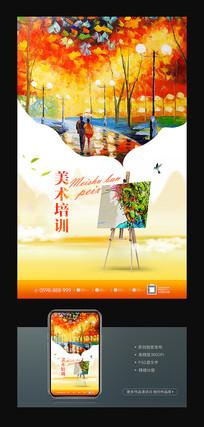 创意水墨水彩美术绘画培训海报