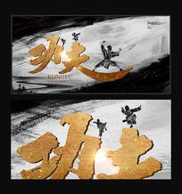 创意水墨中国风武术功夫海报