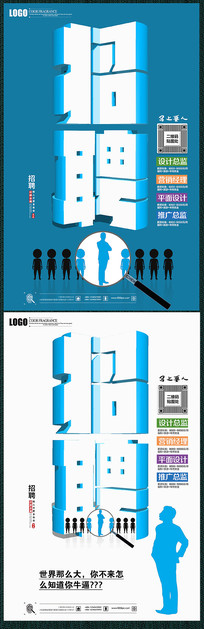 创意招聘宣传海报设计
