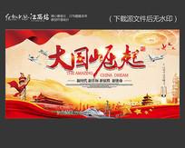 大国崛起腾飞中国梦展板设计
