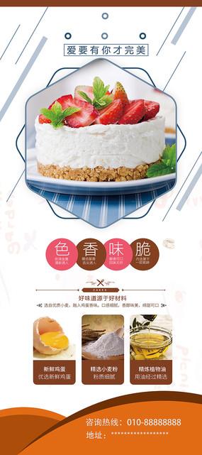 蛋糕房开业展架