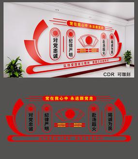 党建红色文化墙