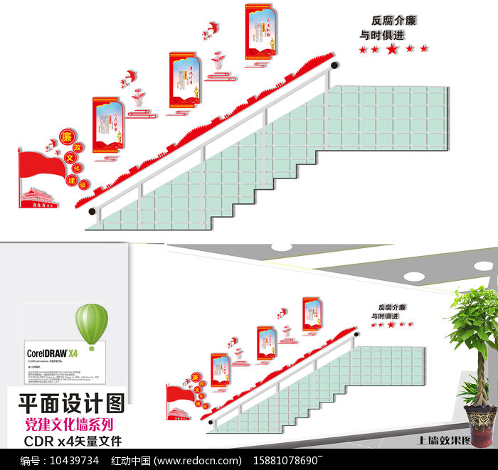 党建楼梯文化墙 图片