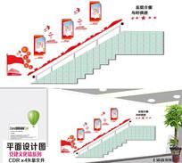 党建楼梯文化墙