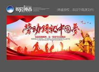 大气51劳动节晚会舞台背景