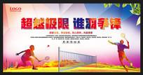 大气羽毛球比赛宣传展板